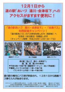 会津バス記念